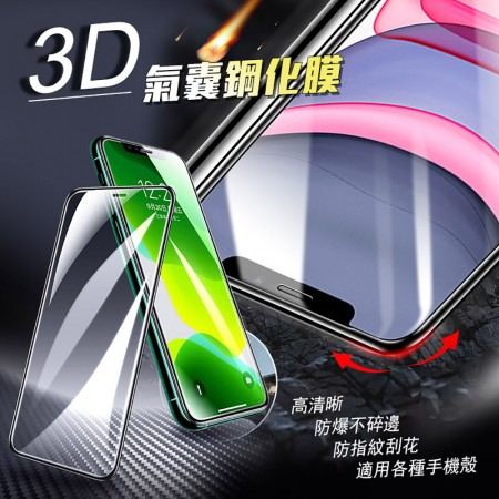 3D氣囊鋼化膜 iPhone 保護貼 蘋果保護膜 鋼化玻璃膜 手機熒幕保護 防摔膜 護眼膜 手機膜 iphone 蘋果