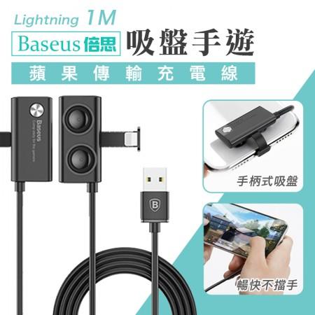 Baseus吸盤手游蘋果傳輸充電線(1m)