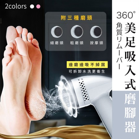 磨腳器 360°美足器 吸入式磨腳器 電動磨腳機 美足機 美足神器 去角質 去死皮 usb充電 修脚器
