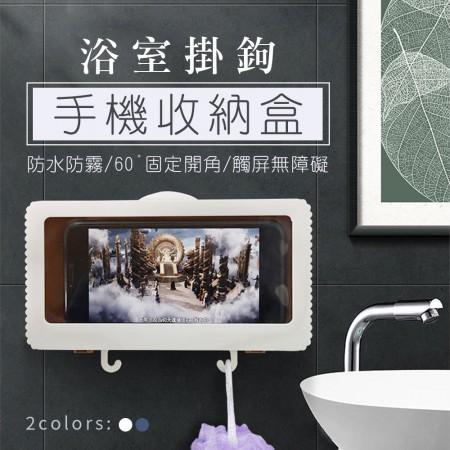 浴室手機收納盒 浴室收納盒 手機收納盒 浴室手機支架 密封收納盒 衛生間置物架 手機防水盒 防水手機盒