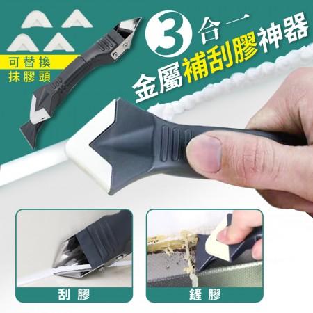 三合一金屬補刮膠神器 刮膠鏟 刮板 刮刀 鏟膠修邊器 美縫工具 美縫器 廚衛玻璃