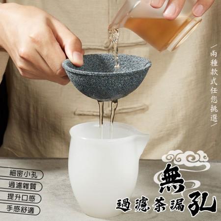 無孔茶具過濾器 陶瓷過濾器 茶漏  咖啡過濾器 醒酒器 茶湯過濾 過濾茶渣 過濾咖啡
