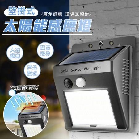 壁掛式太陽能感應燈 照明燈 感應燈 戶外照明燈 太陽能壁燈 庭院感應燈 庭院燈