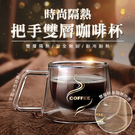 隔熱把手咖啡杯 雙層咖啡杯 雙層玻璃咖啡杯 馬克杯 玻璃茶杯 花茶杯 拿鐵馬克杯 玻璃水杯 雙層玻璃 泡茶杯 牛奶杯 果汁杯