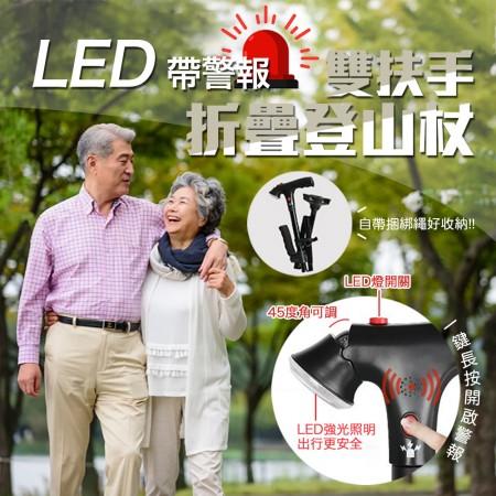 LED帶警報拐杖 折疊登山杖 雙扶手登山杖 拐杖 老人助行器 老人助步器 登山杖 扶手架 殘疾人助行 輔助行走器 防滑