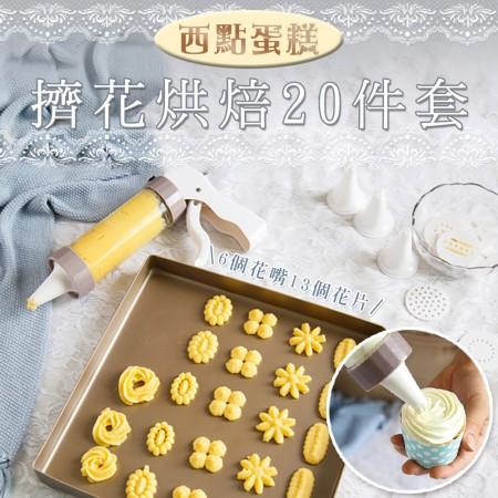 (西點蛋糕擠花烘焙20件套) 烘焙工具 裱花 蛋糕 曲奇槍 擠奶油 餅乾模具 餅乾機 奶油裱花