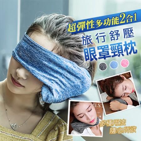 二合一睡眠神器舒緩眼罩旅行頸枕 午休枕 肩頸紓壓 枕飛機旅途睡眠神器 透氣舒適 辦公室午睡