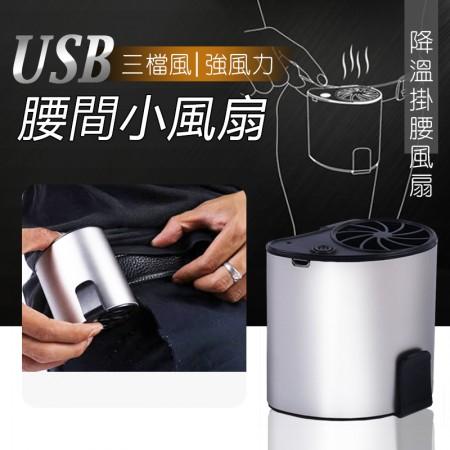 usb腰間小風扇 迷你風扇 夾腰式 小電扇 涼扇 移動小空調 免手持
