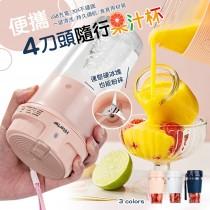 無線便攜隨行杯果汁機 果汁機 榨汁機 usb果汁杯 果汁隨行杯 搖搖杯 鮮榨果汁 榨汁杯