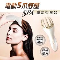 5爪舒壓SPA按摩器 頭部按摩 身體按摩 穴道按摩 居家SPA 按摩器 按摩儀 USB 免電池