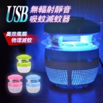 USB無輻射靜音吸蚊滅蚊器 補蚊燈 家用捕蚊  吸入式 靜音USB 滅蚊燈 便攜式 吸蚊燈 高效捕蚊 節能捕蚊器