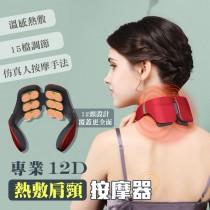 12D熱敷肩頸按摩器 肩頸按摩器 3D按摩器 智能按摩器 頸椎按摩儀 按摩枕 磁石按摩器 12頭按摩儀