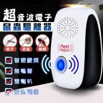 (超音波驅鼠器 電子鼠蟲驅離器  驅蟲器 驅蚊器 超聲波 雙頻 居家 家電 110v