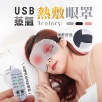 USB蒸氣熱敷眼罩 加熱眼罩 發熱眼罩 USB眼罩 眼罩 蒸氣眼罩 USB供電 五檔調節