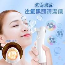注氧黑頭清潔儀 氣泡美容儀 溫感清潔儀 去黑頭 小氣泡 收縮毛孔 臉部清潔 美容保養 淨膚 家用 usb充電