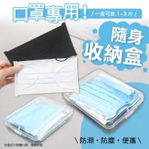 便攜式口罩收納盒 SGS認證  防疫塑料盒 口罩置物盒 化妝棉收納 OK繃收納  棉簽收納 置物盒 透明盒  除菌  抗菌