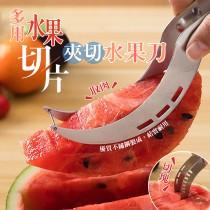 水果切片夾 切水果刀 切瓜神器 切西瓜神器 不鏽鋼 防生鏽 料理用具 廚房 吃瓜神器
