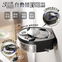 360度自動捕蒼蠅器 懸掛捕蠅器 電動捕蟲器 捕蒼蠅器 捕蠅器 充電 全自動 廚房 酒店 捕蟲