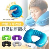 按摩頸枕  充氣頸枕 按壓靠枕  U型枕  折疊枕  充氣枕 舒壓頸枕  旅行枕 可折疊收納  戶外用品 旅行用品