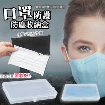 日本熱銷加長款口罩收納盒 SGS認證 口罩置物盒 防疫  化妝棉收納 OK繃收納  棉簽收納 置物盒 透明盒  除菌