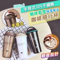 手提式304不鏽鋼貓咪真空保溫保冰咖啡隨行杯(500ML) 咖啡杯 茶杯 保溫瓶 飲料杯 隨行杯 防滑 保溫 保冰 耐熱 手提杯 真空杯 貓咪保溫瓶