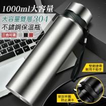 保溫瓶   保溫壺  保溫杯  1000ml   超大大容量  304不鏽鋼  真空保溫   運動  車載   戶外