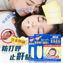 防打呼止鼾貼 止鼾貼 防打呼貼 呼吸貼 流口水 睡眠 家用 旅行