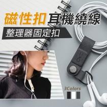 【bcase】磁吸扣耳機整理收納器  便攜 隨身 收納器 皮質 多功能 防纏繞