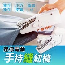 迷你縫紉機  手持縫紉機  縫紉機 小型  可攜式  手工縫製 小家電