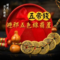 開運消災轉運避邪五色線葫蘆五帝錢(2入1組) 中國結 五帝錢掛件  銅錢擺件 桃木葫蘆