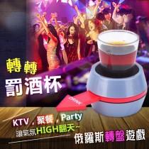 俄羅斯轉盤遊戲轉轉罰酒杯組 桌遊 聚會 娛樂 KTV PARTY 遊戲