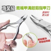 鷹嘴鉗 指甲刀 死皮剪 嵌甲 鷹嘴甲 溝鉗剪 鷹嘴鉗  美足工具  護理