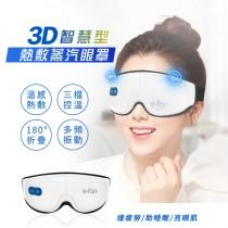 電動熱敷眼罩 眼部按摩器 蒸汽眼罩  眼睛按摩 眼部熱敷 磁石按摩 按摩器 舒壓按摩