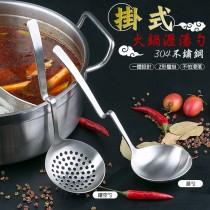 火鍋湯勺 掛式火鍋勺 304不鏽鋼湯勺 304不鏽鋼漏勺 掛式勺子 火鍋湯勺 長柄勺子 掛式漏勺 過濾勺 家用 廚房工具