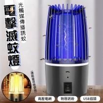 電擊滅蚊燈 捕蚊燈 滅蚊器 USB滅蚊燈 充電式滅蚊燈 光波誘蚊 LED小夜燈 手提蚊燈 戶外家用