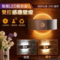 感應燈  人體感應燈  LED燈  壁燈  光線感應  光控燈  usb充電  鋁合金  節能環保  臥室   辦公室
