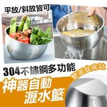 神奇自動瀝水籃 不鏽鋼 洗米 水果盤洗菜盆 洗菜籃 家用洗菜盆 洗米篩