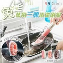 免沾手清潔刷 三頭清潔刷 洗碗刷 海綿頭 洗過刷 清潔刷 加液洗鍋刷 廚房 浴室 洗鍋 刷碗 液壓式
