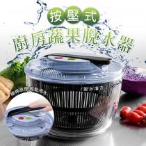 按壓式蔬果脫水器 脫水瀝水籃 甩乾機 蔬果甩乾器 洗菜籃 收納籃  廚房收納 蔬果 沙拉盆 蔬果籃