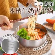 日式木柄雪平鍋 奶鍋  304不鏽鋼鍋具 湯鍋 雪平鍋 泡麵鍋 不粘鍋 小奶鍋 拉麵鍋