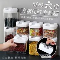 密封罐 保鮮罐 可疊六件密封罐 收納罐六件套 廚房 防潮 大容量 0.5L 0.8L 1.2L 收納套裝