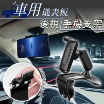車用儀表板支架 後視手機架 手機支架 車用支架 車載支架 遮陽板支架 360度旋轉 車載 儀表夾