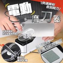 電動磨刀器 全自動磨刀器 磨刀石 電動磨刀器 usb供電 廚房工具