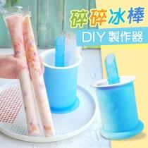 TV熱銷棒棒冰DIY製作神器 自制 棒棒冰 模具 矽膠 DIY 碎碎冰 模具 冰棒 冰淇淋